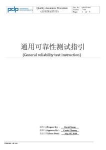 通用可靠性测试指引(General reliability test instruction)
