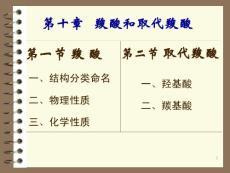 10羧酸和取代羧酸