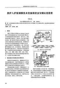 焦炉入炉煤调湿技术发展现状及宝钢应用前景