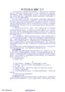 ADC0809中文资料
