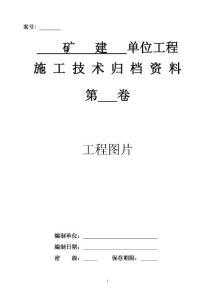 1矿建工程技术资料表式
