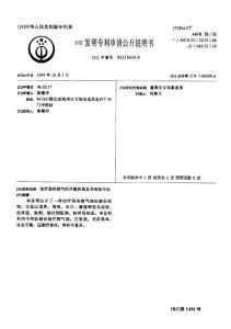CN96119659.9-治疗湿性脚气的外敷药物及其制备方法