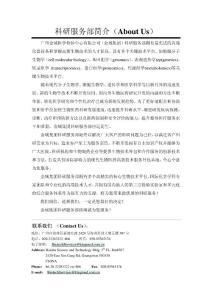 广州金域医学检验中心有限公司科研服务部项目