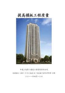 浙江某高层住宅工程提高模板工程质量QC成果