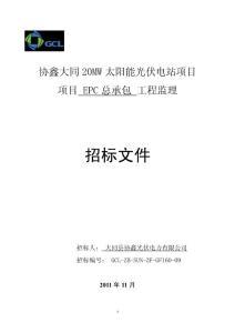 协鑫大同20MW太阳能光伏电站项目--招标文件