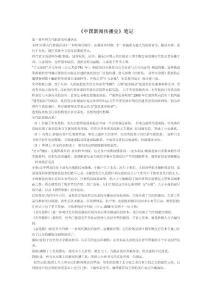 《中国新闻传播史》笔记