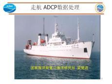 [环境科学/食品科学]走航ADCP数据处理方法