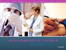 [精品]妇科恶性肿瘤的预防及手术治疗新进展