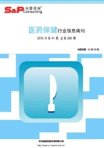 尚普咨询:医药保健行业信息周刊2012年第41期
