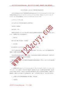 云浮2013年职称英语考试报名