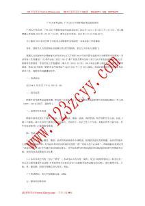 广州2013年职称英语考试报名