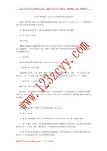 海南2013年职称英语考试报名