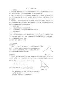 高中数学人教版必修5教案全集