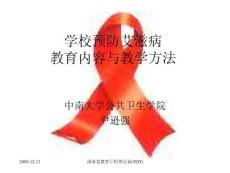 学校预防艾滋病教育内容与方法