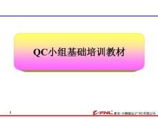 QC小组培训教材--广汽本田内部培训教材