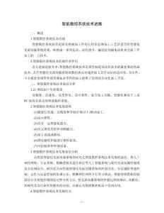 英文翻译(数控)—智能数控系统外文翻译译文
