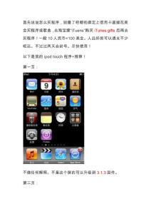 iphone 達人教學