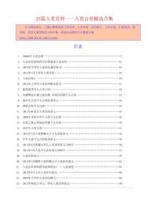 《10000字入党自传》等24篇入党资料--入党自传相关精选合集1278