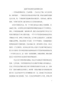 浅谈中国近现代史的国防发展