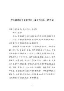 在全省高校关工委2011年工作年会上的致辞2