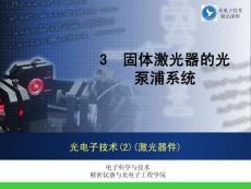 第三章 固体激光器的光泵浦系统