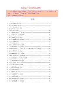 《老师个人教学工作总结》等31篇工作总结相关精选合集820