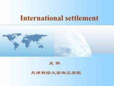 [法语学习]international settlement