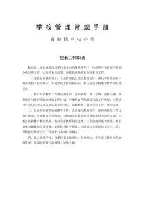 学校管理常规手册角斜镇中心小学