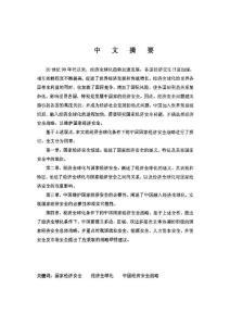 经济全球化条件下的中国国家经济安全战略