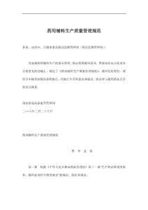 药用辅料生产质量管理规范(doc )