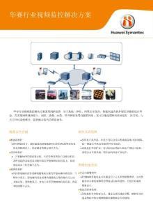 行業視頻監控解決方案
