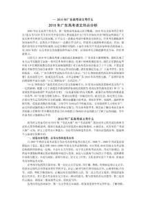 一 2010年广东高考语文考什么