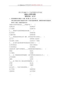 2008年1月自考试卷浙江省旅游心理学试题00188