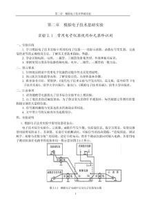模拟电子技术实验指导书(B5)