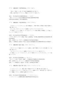 日语听力诀窍