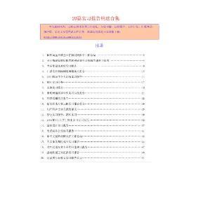 《国庆黄金周稽查工作情况的报告工作总结》等20篇实习报告相关精选合集1674