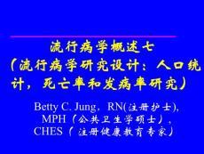流行病学概述七【共享精品-ppt】