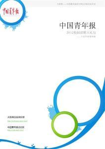 中国青年报2012校园招聘大礼包_备战中国青年报2012校园招聘_大街网