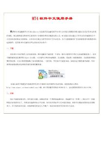 MT4软件中文使用手册