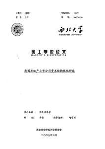 西北大学硕士论文-我国房地产上市公司资本结构优化研究