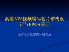 [精品]高清AVS视频编码芯片结构设计与FPGA验证北京大学数字媒...96