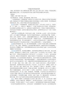 中国法律的发展历程