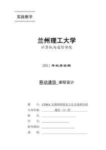CDMA无线网络优化方法及案例分析