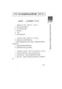 北京体育大学考研专业试题