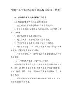 会宁县居家养老服务规章制度