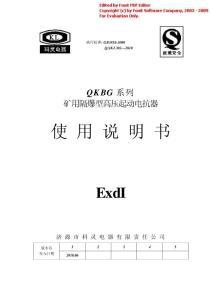 QKBG矿用隔爆型高压电抗器说明书 10vk 6kv