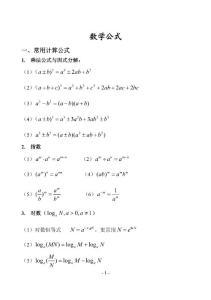 mba考试-数学必备公式