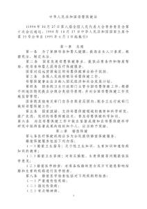 中华人民共和国母婴保健法