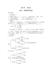 新人教版九年级数学第一轮总复习教案[1]