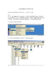 如何通过sql2000数据库导入到万网的sql7